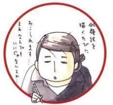 Nao Iwamoto
