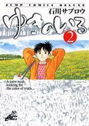 Couverture du livre : Les Couleurs de Yuki, Tome 2