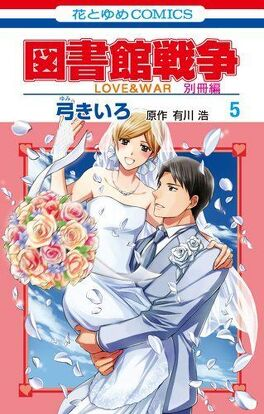 Couverture du livre : Library Wars - Love and Wars Bessatsu-hen, tome 5