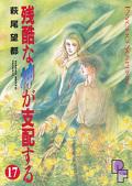 Zankoku na Kami ga Shihai Suru, Tome 17