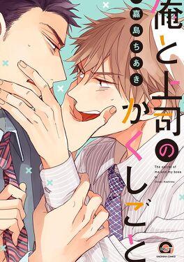 Couverture du livre : Ore To Joushi No Kakushikoto