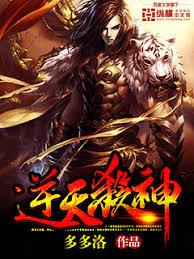 Couverture de Dragon Marked War God