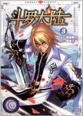 Douluo Dalu Combat Continent, Tome 3