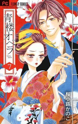 Couverture du livre : La Courtisane d'Edo, tome 7