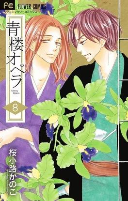Couverture du livre : La Courtisane d'Edo, tome 8