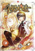 Douluo Dalu Combat Continent, Tome 10