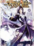 Douluo Dalu Combat Continent, Tome 11