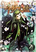 Douluo Dalu Combat Continent, Tome 13