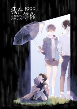 Couverture du livre : I'll wait for you in 1999