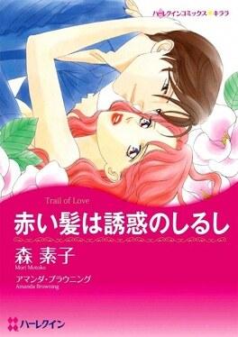 Couverture du livre : Akai Kami wa Yuuwaku no Shirushi