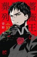 Le Requiem du Roi des roses, tome 10