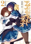 Absolute Duo, Tome 2