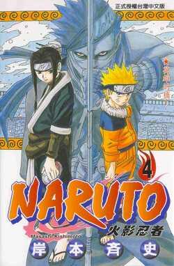 Couverture de Naruto, Tome 4 : Le pont des héros ?