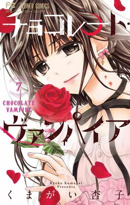 Couverture du livre : Chocolate Vampire, Tome 7