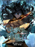Solo Leveling, Tome 1