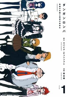Couverture du livre : Danganronpa : Kibou no Gakuen to Zetsubou no Koukousei, Tome 1
