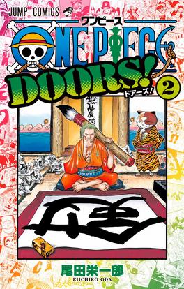 One Piece Doors Tome 2 Livre De Eiichirō Oda