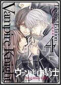 Vampire Knight - Mémoires, Tome 4