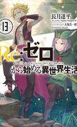Re:Zero - Re:vivre dans un autre monde à partir de zéro, Tome 13