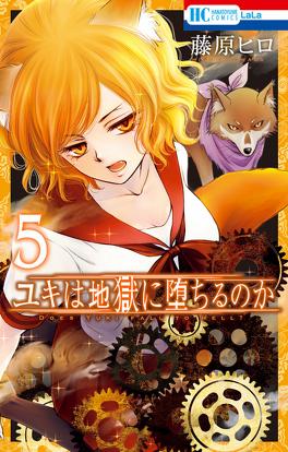 Couverture du livre : La Destinée de Yuki, Tome 5