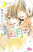 Couverture de Aoyama Tsukiko desu! Tome 3