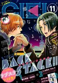 Back Stage, Tome 1