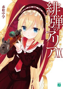 Couverture du livre : Hidan no Aria, Tome 19 : Together with Minuet