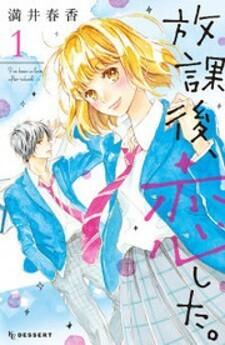 Couverture du livre : Houkago koishita