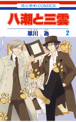 Couverture du livre : Yashio to Mikumo, Tome 2