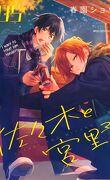 Sasaki to Miyano, Tome 5