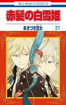 Couverture du livre : Shirayuki aux cheveux rouges, Tome 21