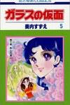couverture Glass no Kamen, Tome 5