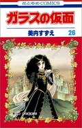 Glass no Kamen, Tome 26
