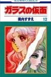 couverture Glass no Kamen, Tome 12