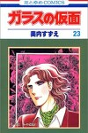 couverture Glass no Kamen, Tome 23
