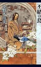 Les 12 Royaumes, Tome 9 : Les Oiseaux de Hisho