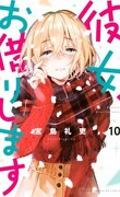 Rent-a-Girlfriend, Tome 10