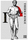 Thermae Romae, Tome 1
