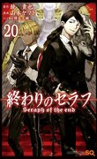 Seraph of the end, Tome 20