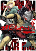 Goblin Slayer : Years One, Tome 5