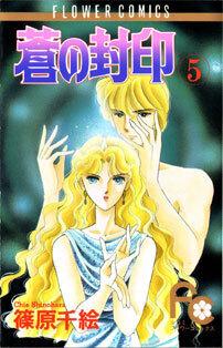Couverture du livre : Ao no Fuuin (Blue Seal) 5