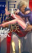 Kyojinzoku no Hanayome - The Titan's Bride, Tome 1