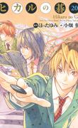 Hikaru No Go - Deluxe, tome 20