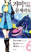 So I'm a spider, So what ?, Tome 6