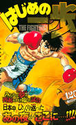 Ippo, Saison 6 - The Fighting ! Tome 11
