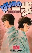 Ippo, Saison 6 - The Fighting ! Tome 13