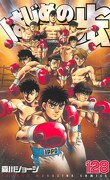 Ippo, Saison 6 - The Fighting ! Tome 19