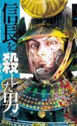 L'Homme qui tua Nobunaga, Tome 4