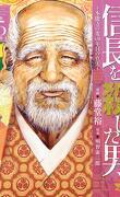 L'Homme qui tua Nobunaga, Tome 5