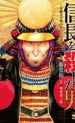 L'Homme qui tua Nobunaga, Tome 7